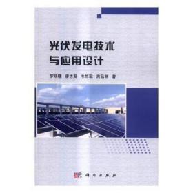 光伏发电技术与应用设计9787030506085晏溪书店