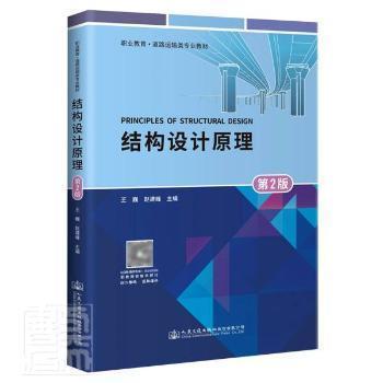 结构设计原理(第2版)
