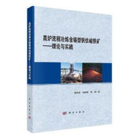 高炉流程冶炼含铬型钒钛磁铁矿:理论与实践