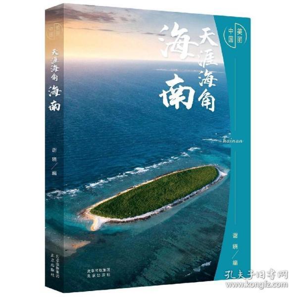 美丽中国:天涯海角——海南