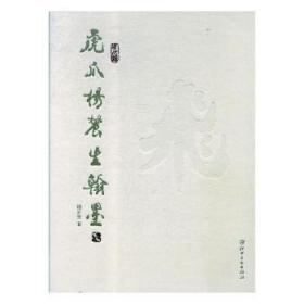 虎爪杨农生翰墨9787548060895晏溪书店
