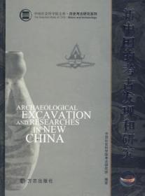 新中国的考古发现与研究