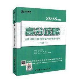高分攻略:三合一:2018年版:注册消防工程师资格考书9787516022771晏溪书店