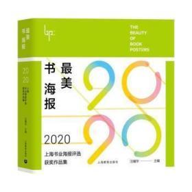 最美书海报——2020上海书业海报评选获奖作品集