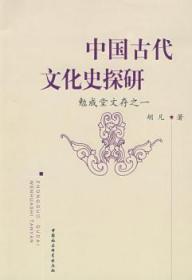中国古代文化史探研:勉成堂文存之一9787500465652晏溪书店