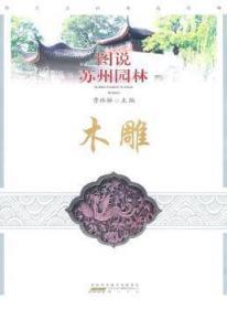 图说苏州园林:木雕9787546108896晏溪书店