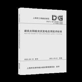 建筑太阳能光伏发电应用技术标准(DG\\TJ08-2004B-2020J11326-2020)/上