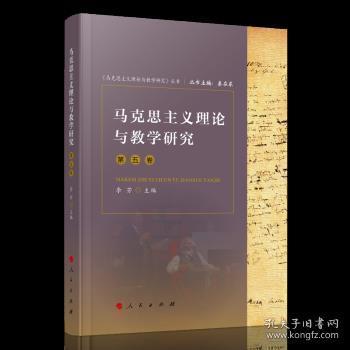 马克思主义理论与教学研究(第五卷)(《马克思主义理论与教学研究》丛书)