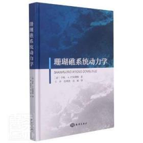 珊瑚礁系统动力学