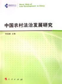中国农村法治发展研究9787010057552晏溪书店