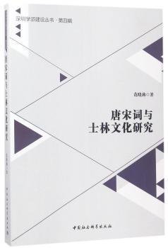 深圳学派建设丛书·第4辑:唐宋词与士林文化研究