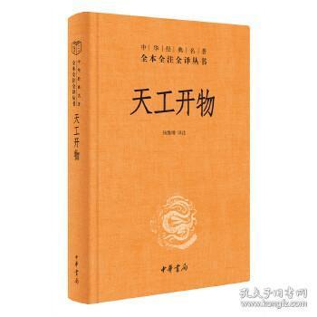 天工开物(中华经典名著全本全注全译-三全本)