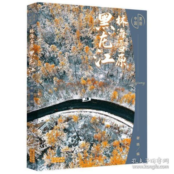 美丽中国:林海雪原——黑龙江