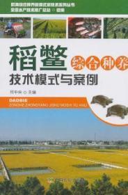 稻鳖综合种养技术模式与案例9787109245945晏溪书店