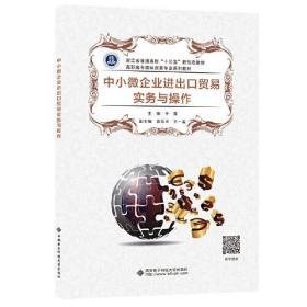 中小微企业进出口贸易实务与操作
