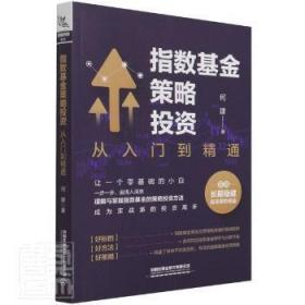 指数基金策略投资(从入门到精通)9787113280703晏溪书店