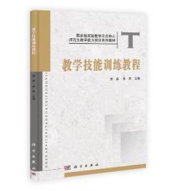 教学技能训练教程9787030351128晏溪书店