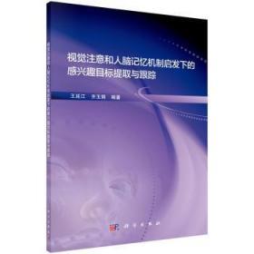 视觉注意和人脑记忆机制启发下的感兴趣目标提取与跟踪9787030506078晏溪书店