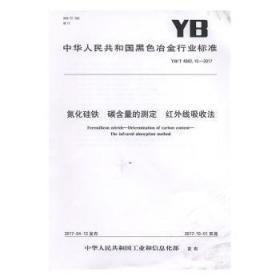 中华人民共和国黑色冶金行业标准氮化硅铁 碳含量的测定 红外线吸收法:YB/T 4582.10-20179781550240955晏溪书店