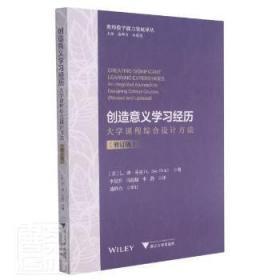 创造意义学习经历:大学课程综合设计方法(修订版)