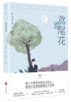 """鸢尾花(""""浪漫主义的自由骑士""""黑塞,兼具诗意与哲思的故事)"""