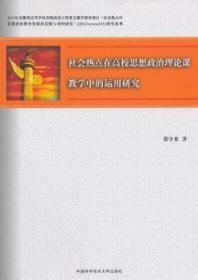 社会热点在高校思想政治理论课教用研究9787312037474晏溪书店