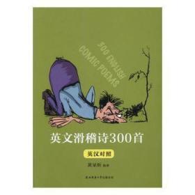 英文滑稽诗300:英汉对照9787561385609晏溪书店