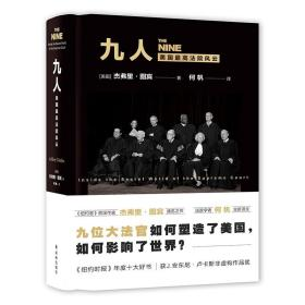 正版 九人:美国高法院风云:inside the secret world of the supr