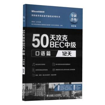 50天攻克BEC中级口语篇12天第二版