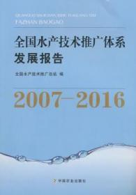 全国水产技术推广体系发展报告2007-20169787109246355晏溪书店