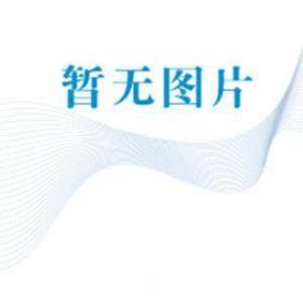一个独立智库笔下的新医改9787504752444晏溪书店