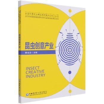 昆虫创意产业