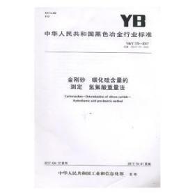 中华人民共和国黑色冶金行业标准金刚砂 碳化硅含量的测定 重量法:YB/T 175-20179781550240948晏溪书店