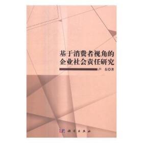 基于消费者视角的企业社会责任研究9787030506320晏溪书店