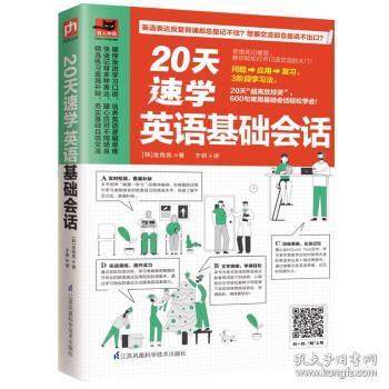 20天速学英语基础会话(20天大胆开口,600句基础会话轻松说!)