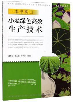 一本书明白小麦绿色高效生产技术