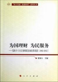 为国理财 为民服务-党的十六大以来财政发展改革成就(2002-2012)9787010112923晏溪书店