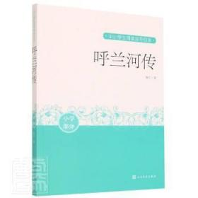 呼兰河传(中小学生阅读指导目录)
