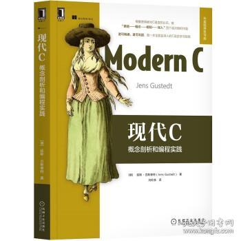 现代C:概念剖析和编程实践