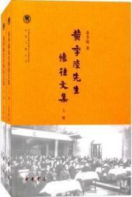 黄季陆先生怀往文集(全2册)9787101111378晏溪书店