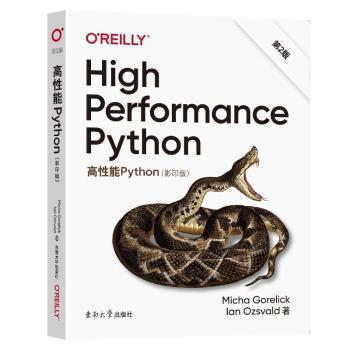 高性能Python第2版(影印版)