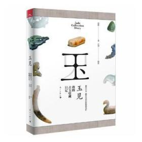 玉见——我的古玉收藏日记9787540784522晏溪书店