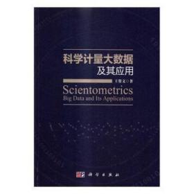科学计量大数据及其应用9787030506221晏溪书店