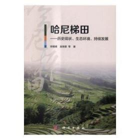 哈尼梯田——历史现状、生态环境、持续发展9787030505811晏溪书店