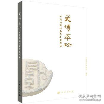 关博萃珍--中国海关博物馆展藏精选