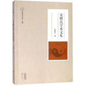 【正版】安继民学术文集9787534798474大象出版社有限公司
