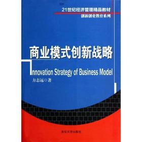 【正版】商业模式创新战略/21世纪经济管理精品教材.创新创业教育系列方志远9787302356868清华大学出版社