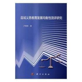 县域义务教育发展均衡性测评研究9787030506351晏溪书店