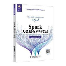 Spark大数据分析与实战(高职)