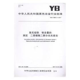 中华人民共和国黑色冶金行业标准氮化硅铁 铬含量的测定 二苯碳酰二肼分光光度法:YB/T 458.2-20179781550240955晏溪书店